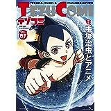 テヅコミ Vol.7