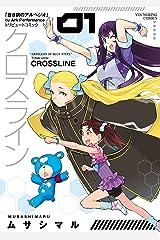 クロスライン(1) (ヤングキングコミックス) Kindle版