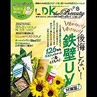LDK the Beauty (エル・ディー・ケー ザ ビューティー)2021年8月号 [雑誌]