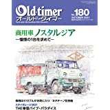 Old-timer(オールド・タイマー) 2021年10月号 No.180