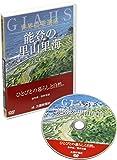 世界農業遺産能登の里山里海—ひとびとの暮らしと自然 ()