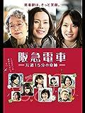 阪急電車 片道15分の奇跡の写真