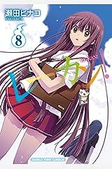 レーカン! 8巻 (まんがタイムコミックス) Kindle版
