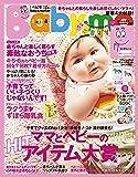 Baby-mo(ベビモ) 2020年 04月春夏号