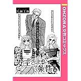 女王さまの条件 後編 【単話売】 女王さまの条件 【単話売】 (OHZORA 女性コミックス)