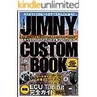 JIMNY CUSTOM BOOK Vol.6