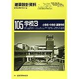 学校3―小学校・中学校・高等学校 (建築設計資料)