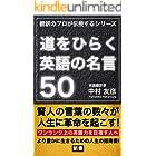 道をひらく英語の名言50: 賢人の言葉の数々が人生に革命を起こす! 翻訳のプロが伝授するシリーズ