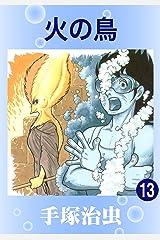 火の鳥 13 Kindle版