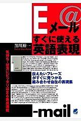 Eメールすぐに使える英語表現 Kindle版