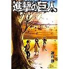 進撃の巨人(34) 特装版 Beginning (週刊少年マガジンコミックス)