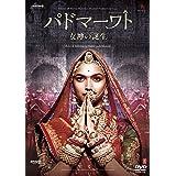 パドマーワト 女神の誕生 [DVD]