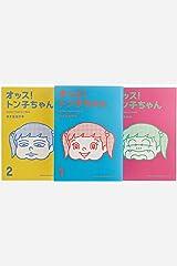 オッス!トン子ちゃん [3巻セット] 単行本(ソフトカバー)