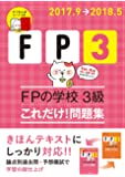 '17~'18年版 FPの学校 3級 これだけ! 問題集【オリジナル予想模擬試験つき】 (ユーキャンの資格試験シリーズ)