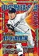 中学野球太郎 Vol.20 (廣済堂ベストムック397)