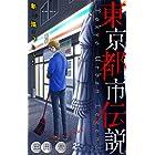 ホラー シルキー 東京都市伝説 story01