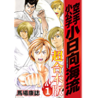 空手小公子 小日向海流 超合本版(1) (ヤングマガジンコミックス)