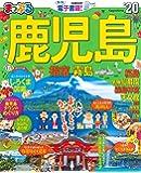 まっぷる 鹿児島 指宿・霧島'20 (まっぷるマガジン)