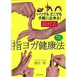 新装ワイド版 龍村式 指ヨガ健康法
