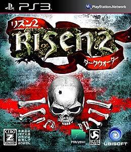 リズン2 ダークウォーター 【CEROレーティング「Z」】 - PS3
