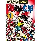 激めん太郎(1) (わんぱっくコミック・リバイバル)