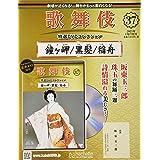 歌舞伎特選DVDコレクション全国版(37) 2021年 1/27 号 [雑誌]