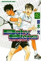 ベイビーステップ(46) (週刊少年マガジンコミックス) Kindle版