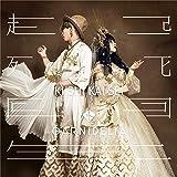 起死回生 (初回限定盤B)(DVD付)