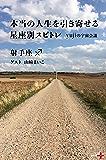 本当の人生を引き寄せる星座別スピトレ 射手座 yujiの宇宙会議 (幻冬舎plus+)