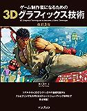 ゲーム制作者になるための3Dグラフィックス技術 改訂3版
