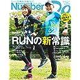 Number Do(ナンバー・ドゥ)vol.38 RUNの新常識 (Sports Graphic Number PLUS(スポーツ・グラフィック ナンバー プラス))