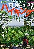 東海のハイキング (ぴあ MOOK 中部)