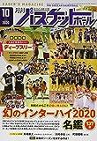月刊バスケットボール 2020年 10 月号 [雑誌]