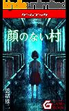 顔のない村 (幻想迷宮ゲームブック)