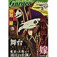 コミックガーデン 2020年 10 月号 [雑誌]