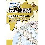 グローバルマップル 世界地図帳