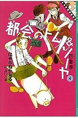 都会のトム&ソーヤ(4) 《四重奏》 (YA! ENTERTAINMENT) Kindle版