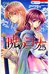 暁のヨナ 25 (花とゆめコミックス) Kindle版