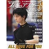 フィギュアスケートマガジン 2017-2018 オリンピック開幕号[ピンナップ付き] (B.B.MOOK1401)