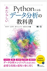 Pythonによるあたらしいデータ分析の教科書 Kindle版