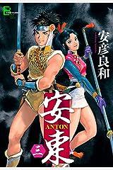 安東 ANTON 三 (文春デジタル漫画館) Kindle版