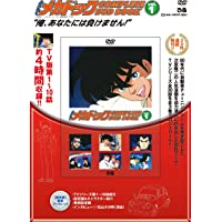 「よろしくメカドック COMPLETE DVD BOOK」vol.1 ()