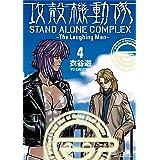 攻殻機動隊 STAND ALONE COMPLEX ~The Laughing Man~(4) (ヤングマガジンコミックス)