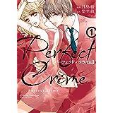 Perfect Crime(1) (ジュールコミックス)