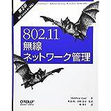 802.11無線ネットワーク管理 第2版