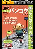歩くバンコク2018-2019 歩くシリーズ (旅行ガイドブック)