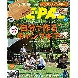 BE-PAL (ビーパル) 2019年 10月号 [雑誌]