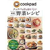 クックパッドのおいしい厳選!野菜レシピ クックパッドのおいしい厳選!レシピ