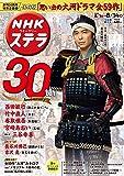 NHKウイークリーステラ 2020年 8/7・14合併号