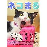 ネコまる 夏秋号 Vol.38 (タツミムック)